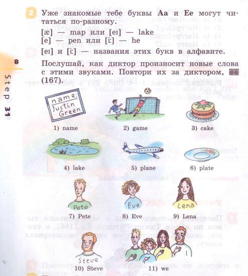 Английский язык . 4 класс. Учебник. В 2 частях. Часть 2. ФГОС