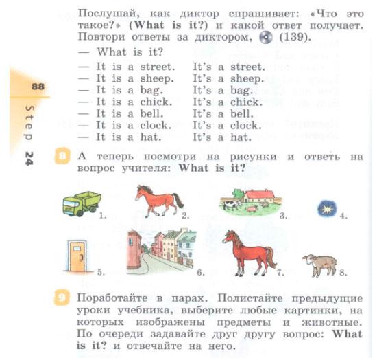 Примеры заданий из учебника Rainbow English 2 класс