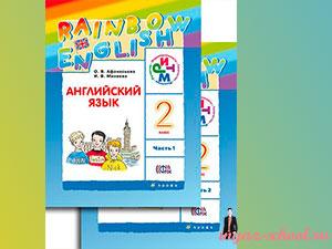 УМК Rainbow English 2 класс